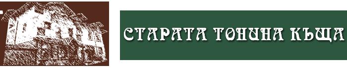 Комплекс Старата Тонина къща - Комплекс Старата Тонина къща - Добринище, Банско, Разлог